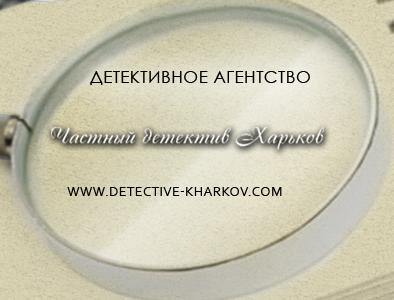 детектив Харьков